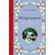 HOPONOPONO